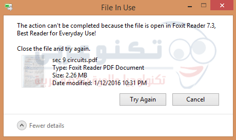 برنامج unlocker لحذف الملفات المستعصية