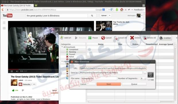 تحميل الفيديو من اليوتيوب بواسطة flareget