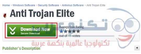 تحميل برنامج Anti Trojan Elite
