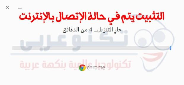 تحميل جوجل كروم بدون انترنت لجميع الأنظمة برابط مباشر