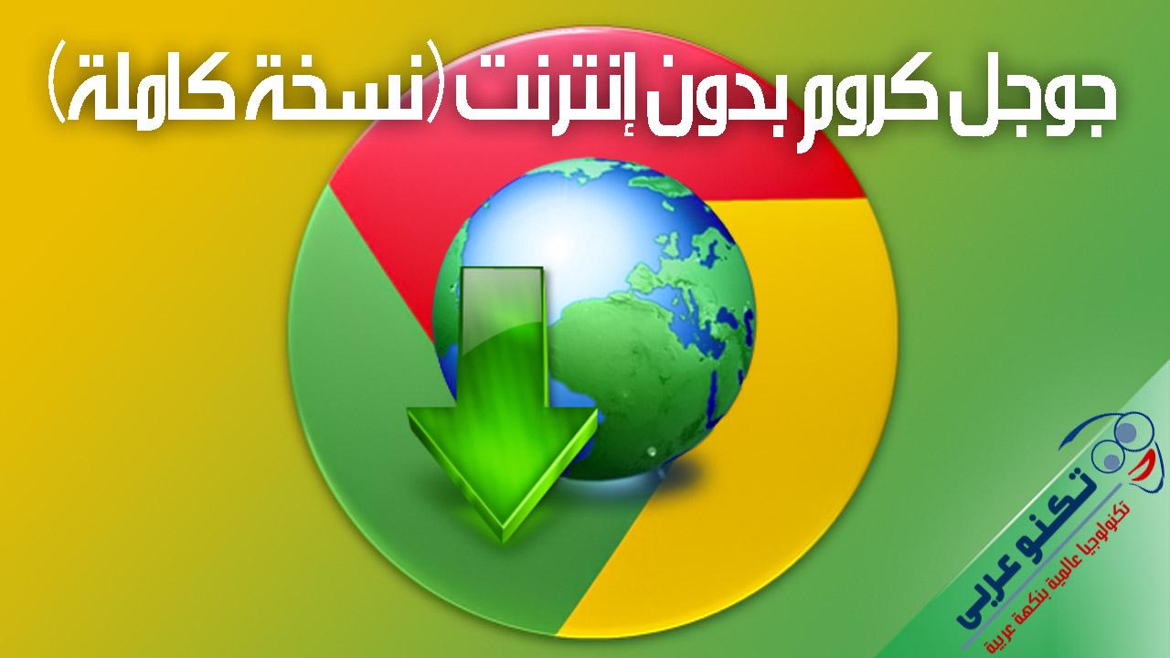 تحميل جوجل كروم بدون انترنت برابط مباشر بأحدث إصدار