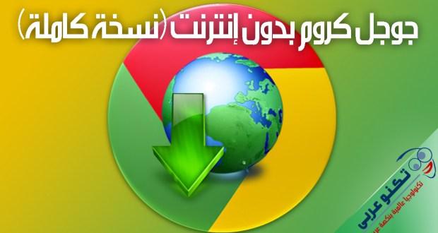 تحميل جوجل كروم بدون انترنت