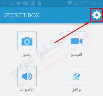 تطبيق الصندوق السري عربي