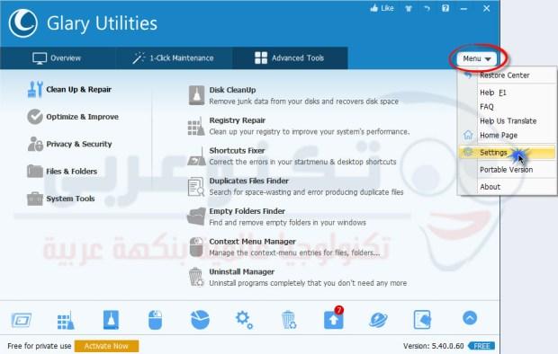 تغيير اللغة داخل تطبيق Glary Utilities