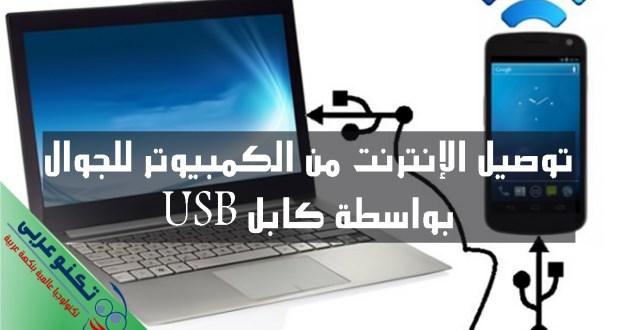 توصيل الإنترنت من الكمبيوتر للجوال بواسطة كابل USB