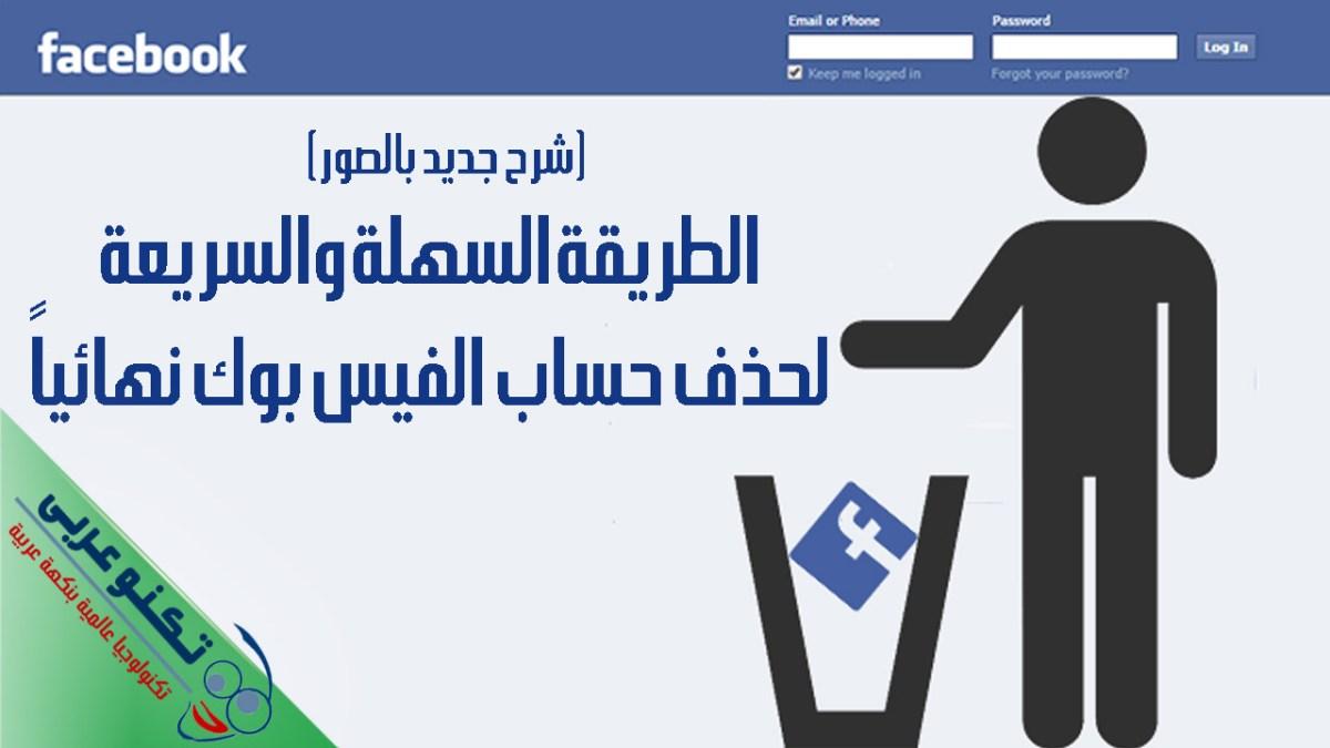 رابط حذف حساب الفيس بوك نهائياً (شرح بالصور)