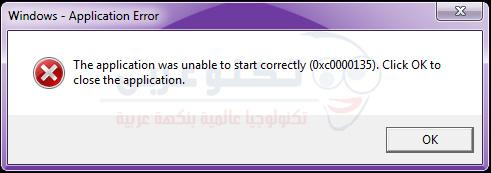 حل مشكلة خطأ 0XC0000135