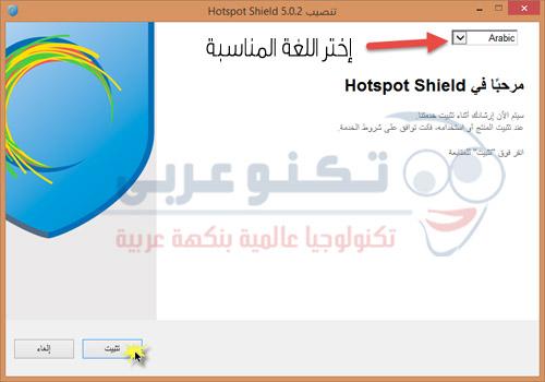شرح تثبيت hotspot shield - صورة 02