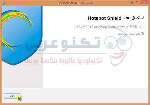 شرح تثبيت hotspot shield - صورة 04