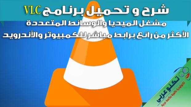 شرح و تحميل برنامج VLC عربي الجديد