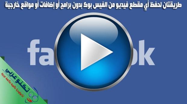 كيفية تحميل فيديو من الفيسبوك بدون برامج خارجية تكنو عربي