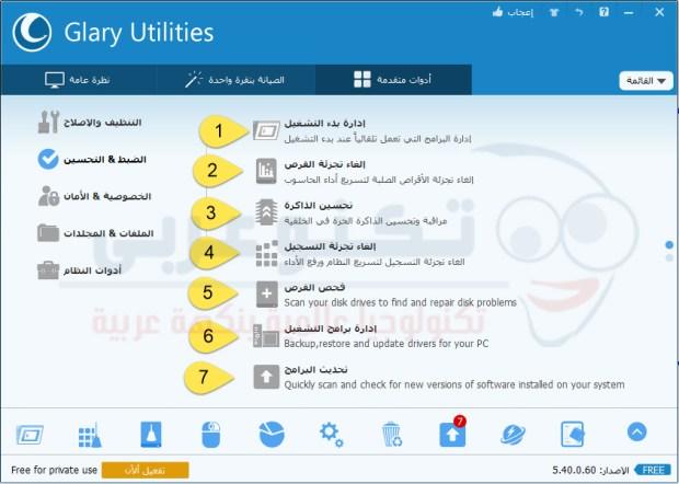 قائمة الضبط والتحسين في برنامج Glary Utilities