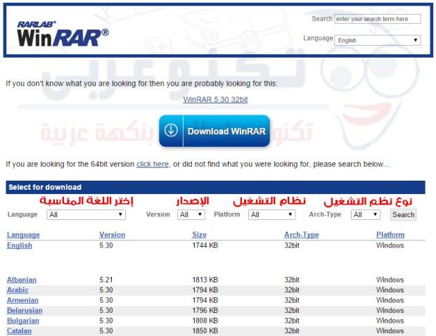 كيفية تحميل برنامج وين رار عربي