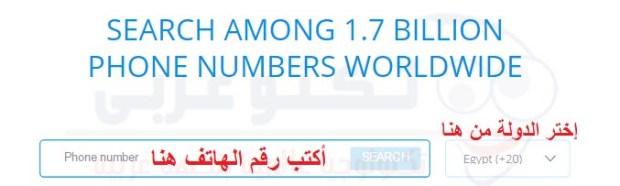 رقم مجهول باستخدام Truecaller
