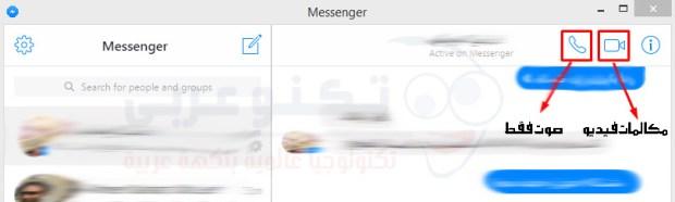 مكالمات الصوت والفيديو في الفيس بوك ماسنجر
