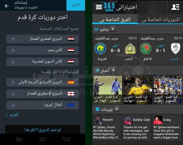واجهة عربية في برنامج 365scores