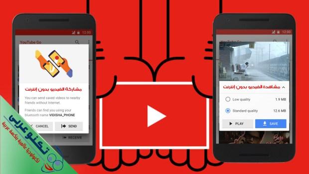 تطبيق يوتيوب جو