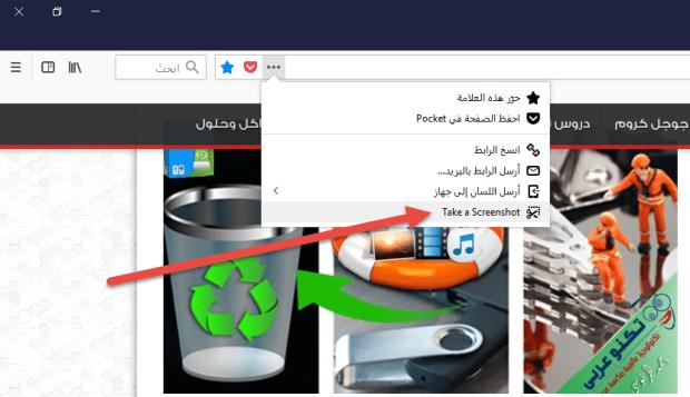 تحميل متصفح Firefox Quantum الجديد 2017-11-19_13-29-24.