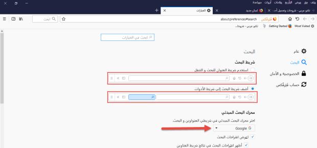 التحكم في البحث على فايرفوكس