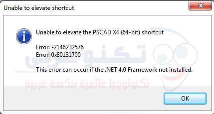 مشكلة خطأ 0x80131700