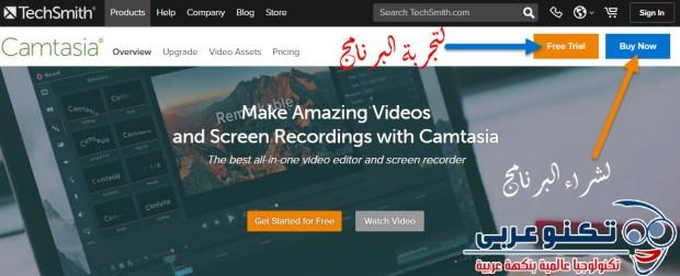 طريقة تحميل برنامج camtasia studio 9 - صورة 01