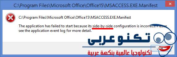 شكل رسالة خطأ Side by Side configuration