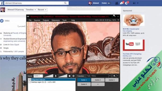 عمل بث مباشر من الكمبيوتر للفيس بوك بطريقة إحترافية