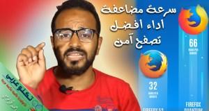 تحميل Firefox Quantum 2018 الجديد