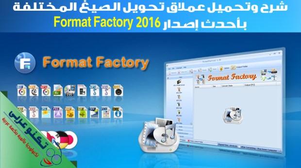 Format Factory 2016