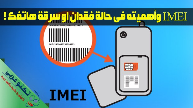 """تعريف الـ """"imei"""" واهميته في حالة فقدان او سرقة الهاتف"""