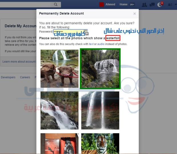 مسح حساب الفيسبوك