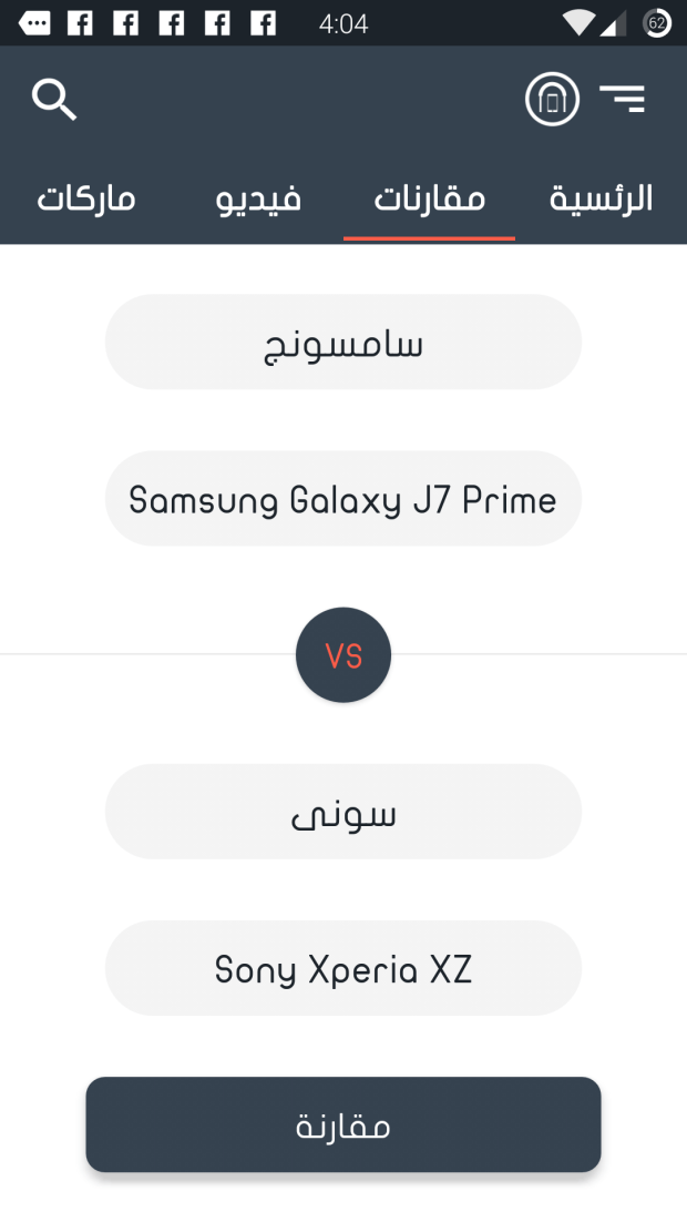 المقارنة بين الهواتف قبل شرائها