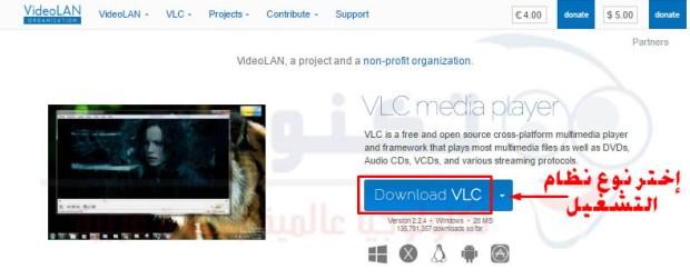 تحميل برنامج VLC من الموقع الرسمي
