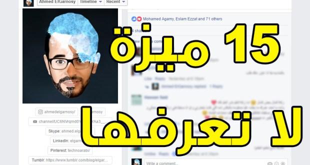 اسرار استخدامات فيسبوك