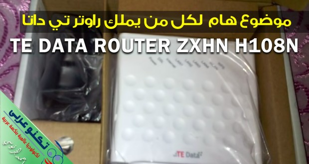 ضبط راوتر TE DATA ROUTER ZXHN H108N
