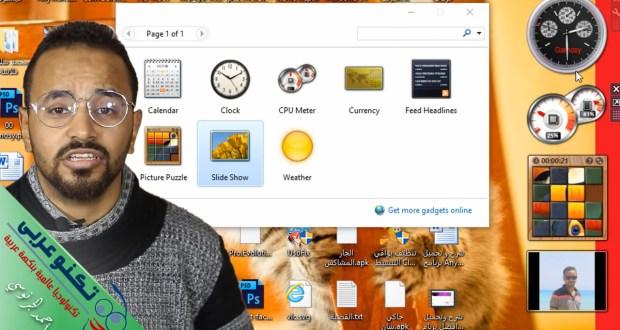 تفعييل gadgets في ويندوز 10