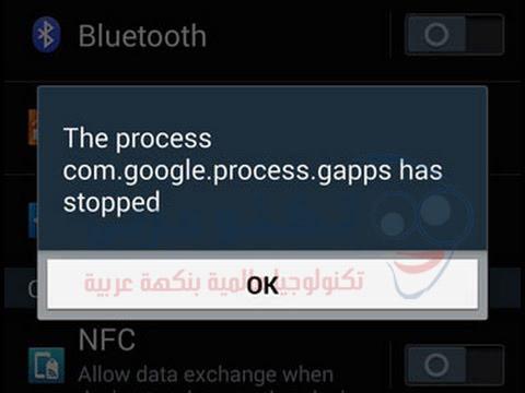 شكل رسالة خطأ com.google.process.gapps