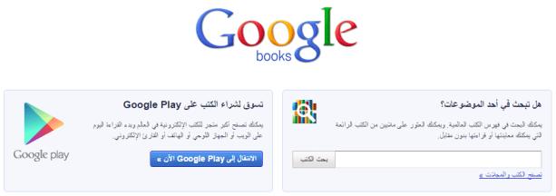 البحث عن الكتب في جوجل