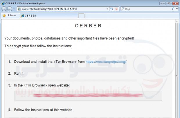 رسالة cerber عند فح صفحة الإنترنت
