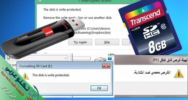 حل disk write protected