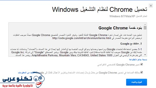 download-google-chrome 2