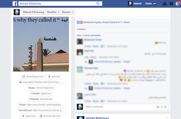 مميزات الفيسبوك