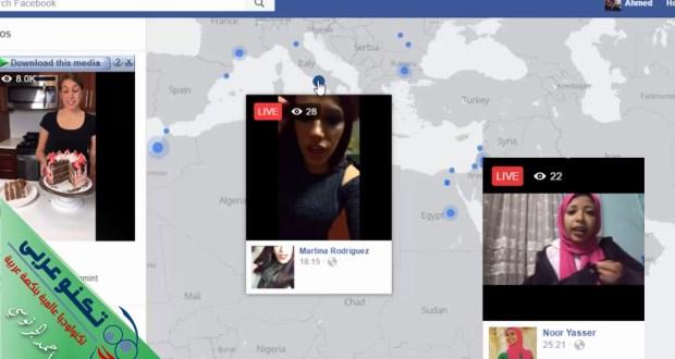 ميزة مخفية في البث المباشر على الفيس بوك