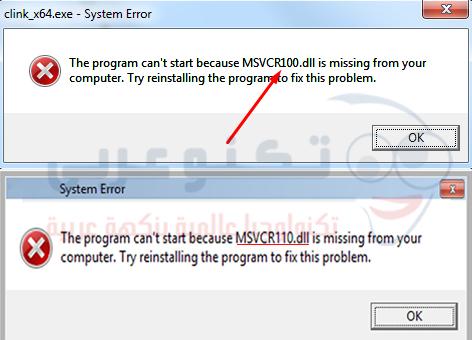 مشكلة نقص ملف msvcr100.dll