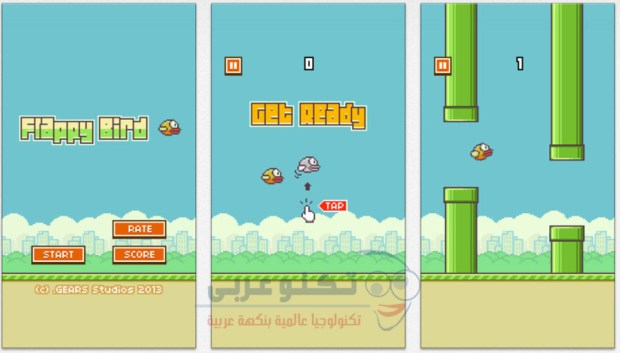 لعبة flappy bird game