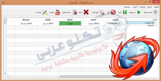 واجهة تحميل برنامج flareget عربي