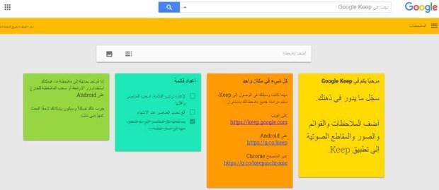 خدمة Google keep