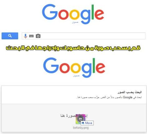 ثانيًا : – إفتح صفحة جوجل , و إختار من أعلى الصفحة صور و أضغط عليها .