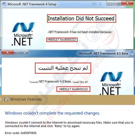حل مشكلة تثبيت برنامج net framework