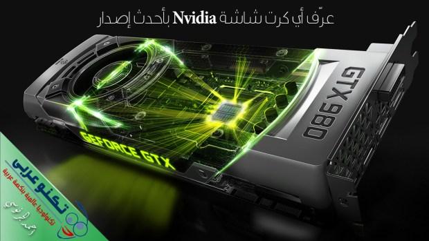 nvidia-driver